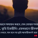 Bangla Short Quotes Pinterest