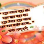 Bengali New Year Wishes Pinterest