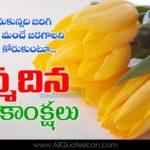 Birthday Quotes In Telugu Facebook