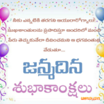 Birthday Quotes In Telugu Twitter