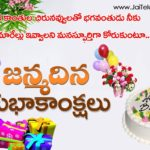 Birthday Wishes In Telugu Letters Facebook
