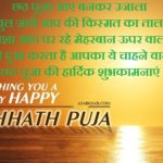 Chhath Puja Sms In Hindi Facebook