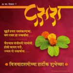 Dasara In Marathi Greeting Twitter
