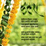 Dasara Quotes In Marathi Facebook