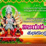 Dasara Subhakankshalu Telugu