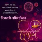 Deepavali Wishes In Marathi Pinterest
