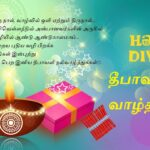 Deepavali Wishes In Tamil Words Pinterest