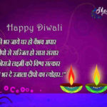 Diwali Quotes 2018 Tumblr