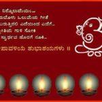 Diwali Quotes In Kannada Facebook