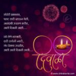 Diwali Quotes In Marathi Language Tumblr