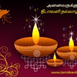 Diwali Quotes In Tamil Facebook