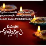 Diwali Wishes Images In Telugu Tumblr
