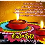 Diwali Wishes In Telugu Language Tumblr