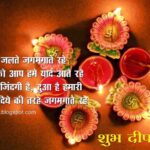 Diwali Wishes Quotes In Hindi Tumblr