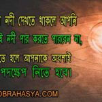 Educational Quotes In Bengali Facebook