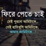Family Quotes Bangla Facebook
