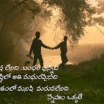 Friendship And Love Quotes In Telugu Twitter