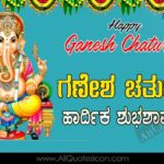 Ganesh Chaturthi Wishes In Kannada Facebook
