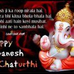 Ganesh Puja Status