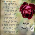 Good Morning Punjabi Quotes Pinterest