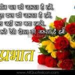Good Morning Tuesday Wishes In Hindi Twitter