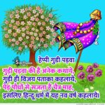 Gudi Padwa Wishes In Hindi Tumblr