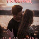 Gujarati Romantic Lines Pinterest