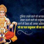 Hanuman Jayanti 2021 Wishes