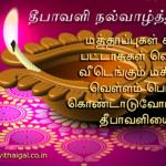 Happy Diwali Tamil Wishes Tumblr