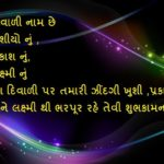 Happy Diwali Wishes In Gujarati Facebook