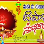 Happy Diwali Wishes In Telugu