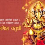 Happy Ganesh Chaturthi Quotes In Hindi Twitter