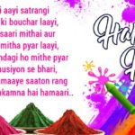 Happy Holi Quotes In Hindi Facebook