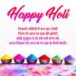Happy Holi Status In Hindi Twitter