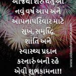 Happy New Year Gujarati Greetings