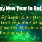Happy New Year Wishes For Friends And Family In Gujarati Twitter