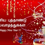 Happy New Year Wishes In Tamil Pinterest