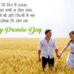 Happy Promise Day In Hindi Facebook