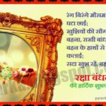 Happy Raksha Bandhan Sms Hindi Facebook