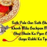 Happy Raksha Bandhan Wishes Hindi