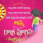 Happy Raksha Bandhan Wishes In Telugu Tumblr