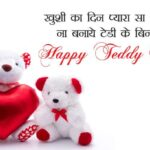 Happy Teddy Day Status In Hindi Facebook