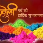 Holi Caption For Pinterest