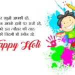 Holi Wishes Images In Hindi Twitter
