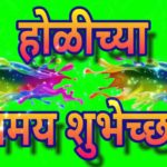 Holi Wishes In Marathi Pinterest