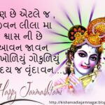 Janmashtami Wishes Gujarati Pinterest