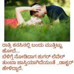 Kannada Romantic Quotes Pinterest