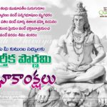 Karthika Masam Images In Telugu Pinterest