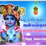 Krishna Jayanthi Quotes In Tamil Tumblr