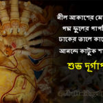 Maha Ashtami Wishes In Bengali Facebook